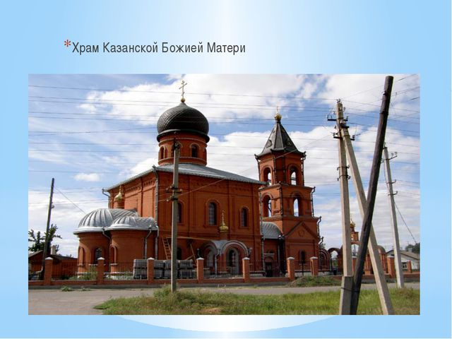 Храм Казанской Божией Матери