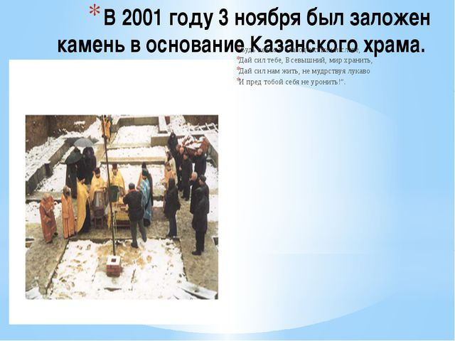 """В 2001 году 3 ноября был заложен камень в основание Казанского храма. """" «Будь..."""