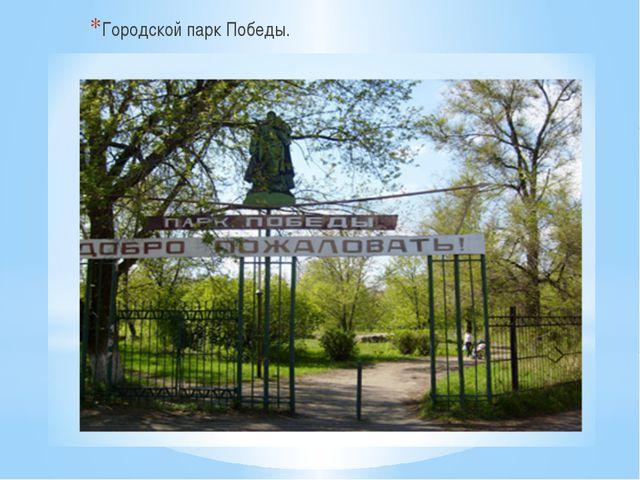 Городской парк Победы.