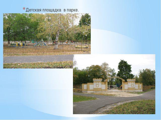 Детская площадка в парке.