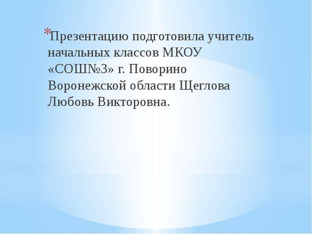 Презентацию подготовила учитель начальных классов МКОУ «СОШ№3» г. Поворино В...