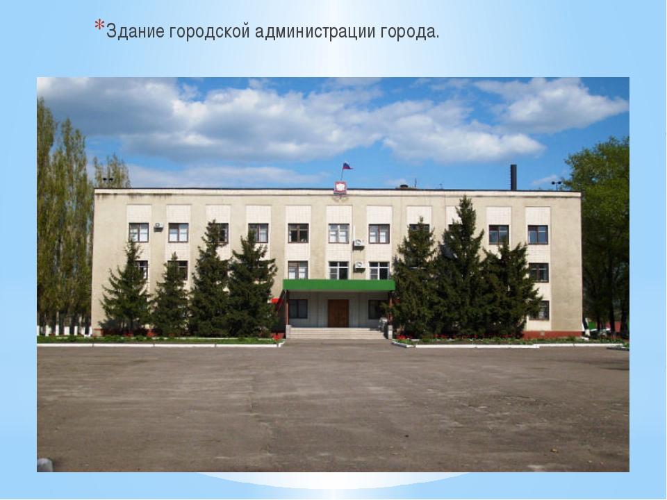 Здание городской администрации города.