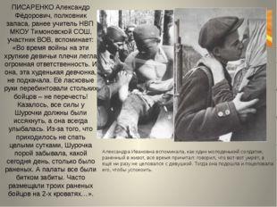 ПИСАРЕНКО Александр Фёдорович, полковник запаса, ранее учитель НВП МКОУ Тимон