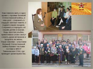 Нам повезло жить в одно время с героями Великой Отечественной войны, и наш до