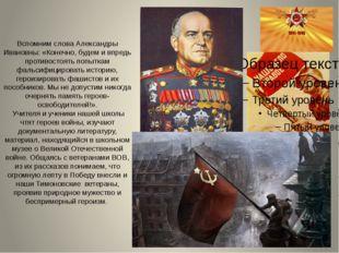 Вспомним слова Александры Ивановны: «Конечно, будем и впредь противостоять по