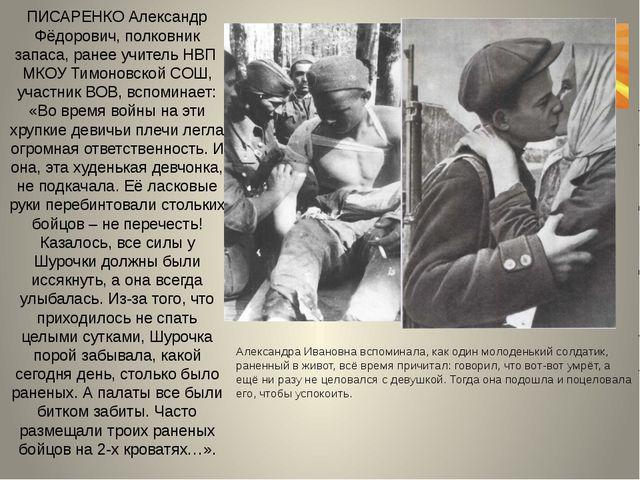 ПИСАРЕНКО Александр Фёдорович, полковник запаса, ранее учитель НВП МКОУ Тимон...