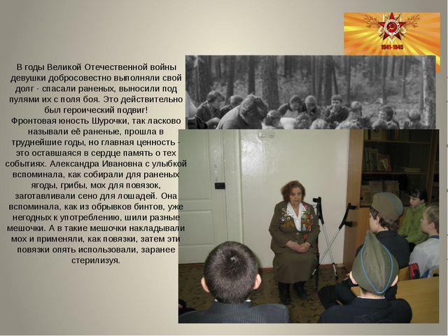 В годы Великой Отечественной войны девушки добросовестно выполняли свой долг...