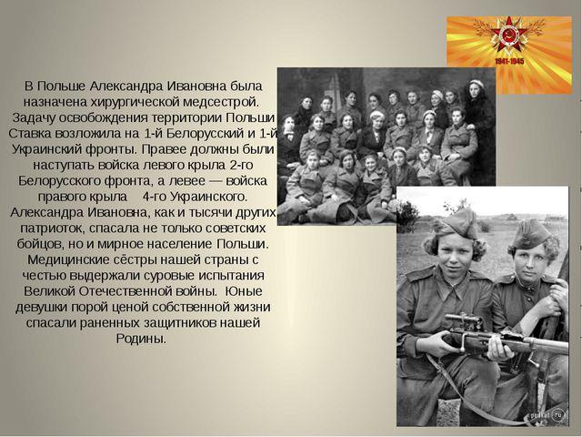 В Польше Александра Ивановна была назначена хирургической медсестрой. Задачу...