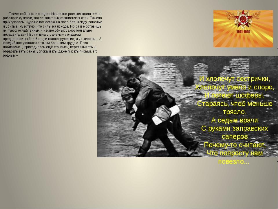 После войны Александра Ивановна рассказывала: «Мы работали сутками, после та...