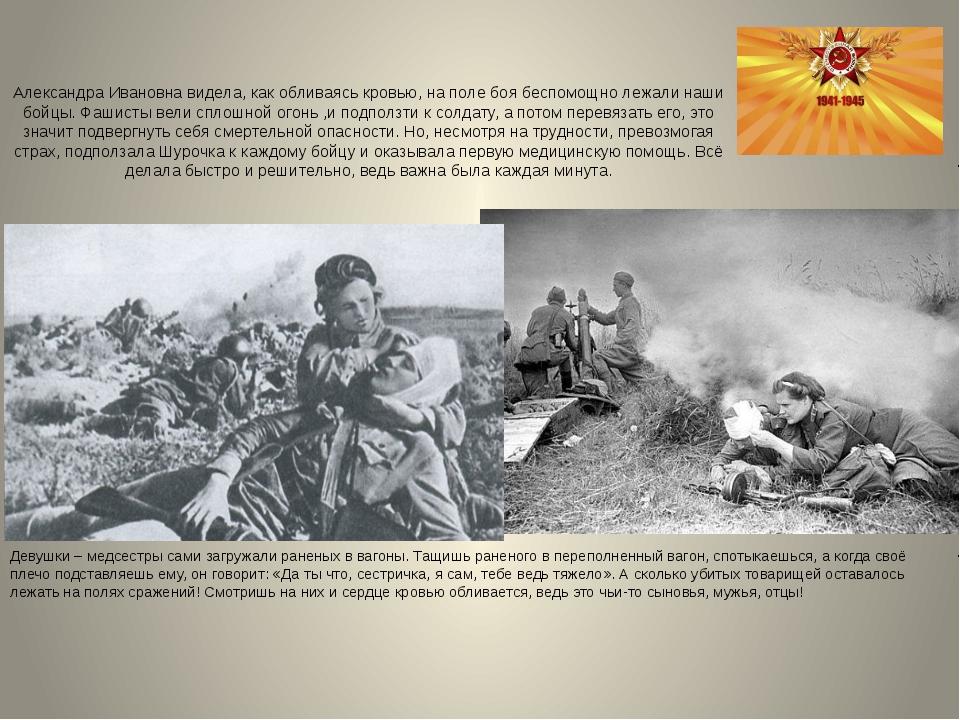 Александра Ивановна видела, как обливаясь кровью, на поле боя беспомощно лежа...