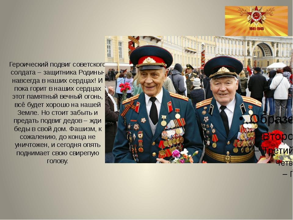 Героический подвиг советского солдата – защитника Родины- навсегда в наших се...