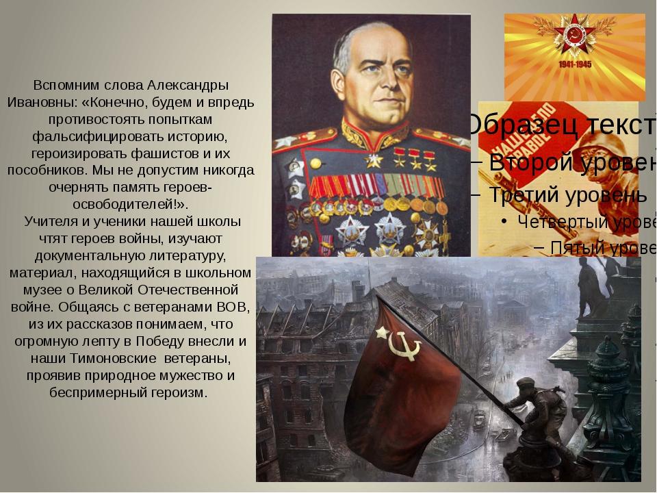 Вспомним слова Александры Ивановны: «Конечно, будем и впредь противостоять по...