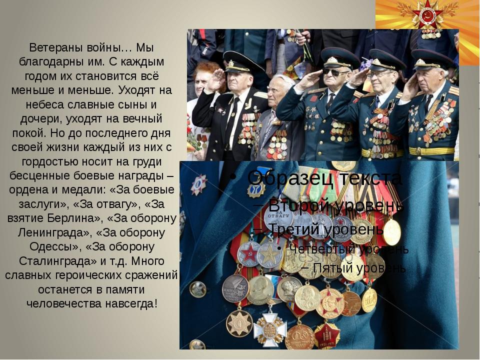 Ветераны войны… Мы благодарны им. С каждым годом их становится всё меньше и м...