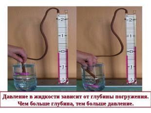 Давление в жидкости зависит от глубины погружения. Чем больше глубина, тем бо
