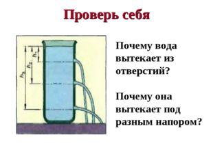 Проверь себя Почему вода вытекает из отверстий? Почему она вытекает под разны