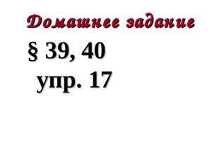Домашнее задание § 39, 40 упр. 17