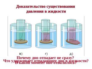 Доказательство существования давления в жидкости Что удерживает отпадающее дн