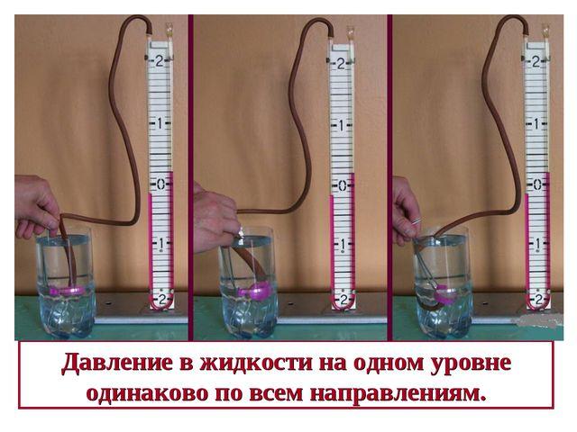 Давление в жидкости на одном уровне одинаково по всем направлениям.