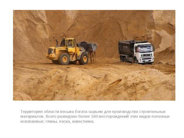 Территория области весьма богата сырьем для производства строительных матери...