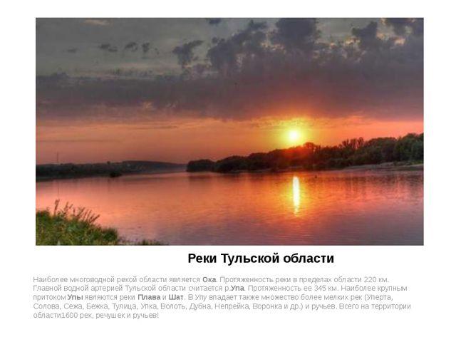 Реки Тульской области Наиболее многоводной рекой области является Ока. Протя...
