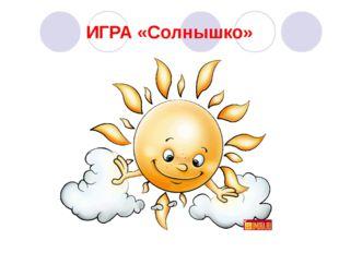 ИГРА «Солнышко»