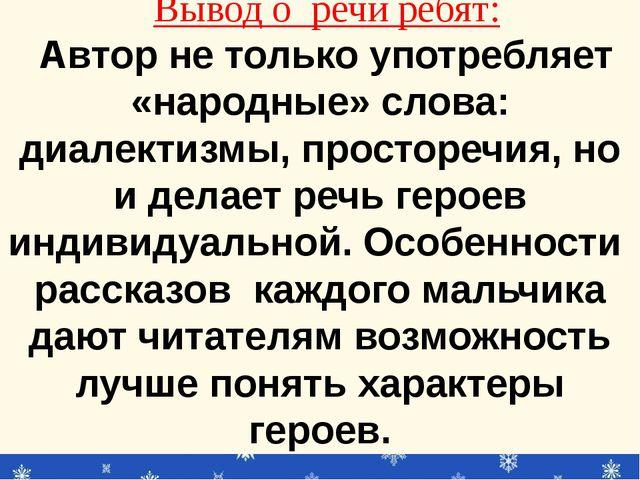 Вывод о речи ребят: Автор не только употребляет «народные» слова: диалектизмы...