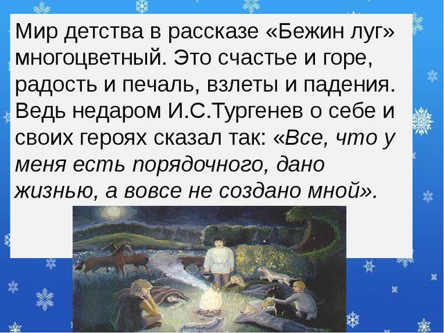 Мир детства в рассказе «Бежин луг» многоцветный. Это счастье и горе, радость...