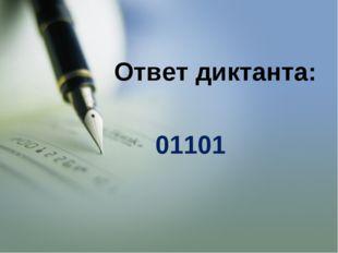 Ответ диктанта: 01101 01101 Ответ диктанта: