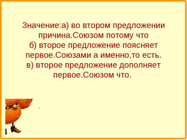 Значение:а) во втором предложении причина.Союзом потому что б) второе предлож...