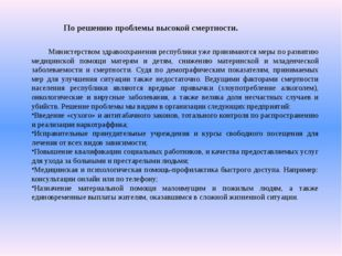 Министерством здравоохранения республики уже принимаются меры по развитию мед
