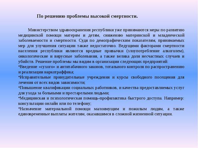 Министерством здравоохранения республики уже принимаются меры по развитию мед...