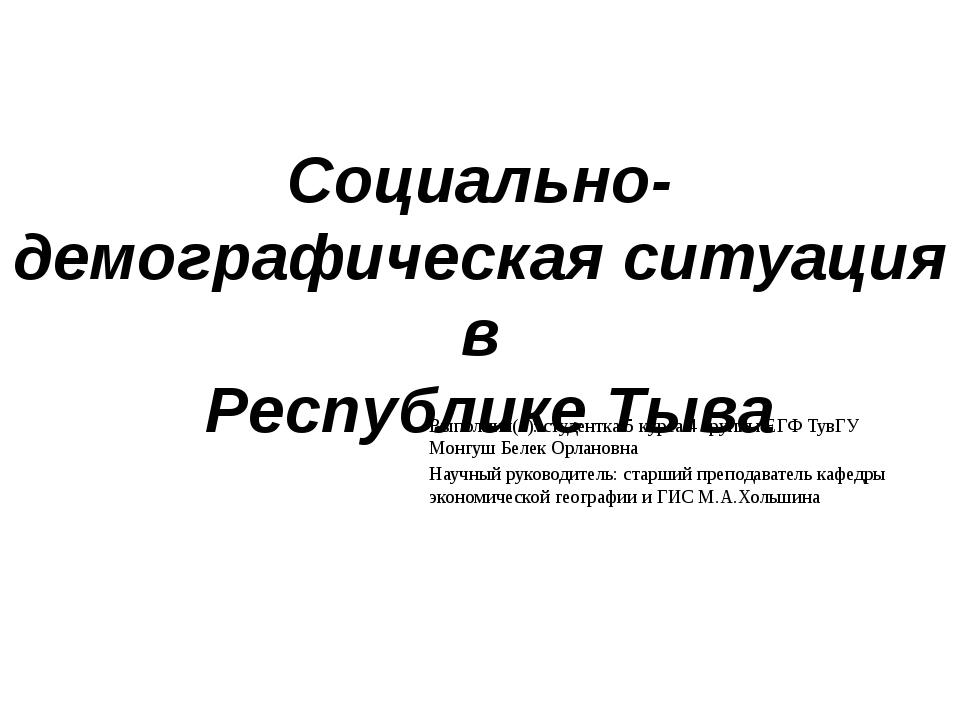 Выполнил(а): студентка 5 курса 4 группы ЕГФ ТувГУ Монгуш Белек Орлановна Науч...