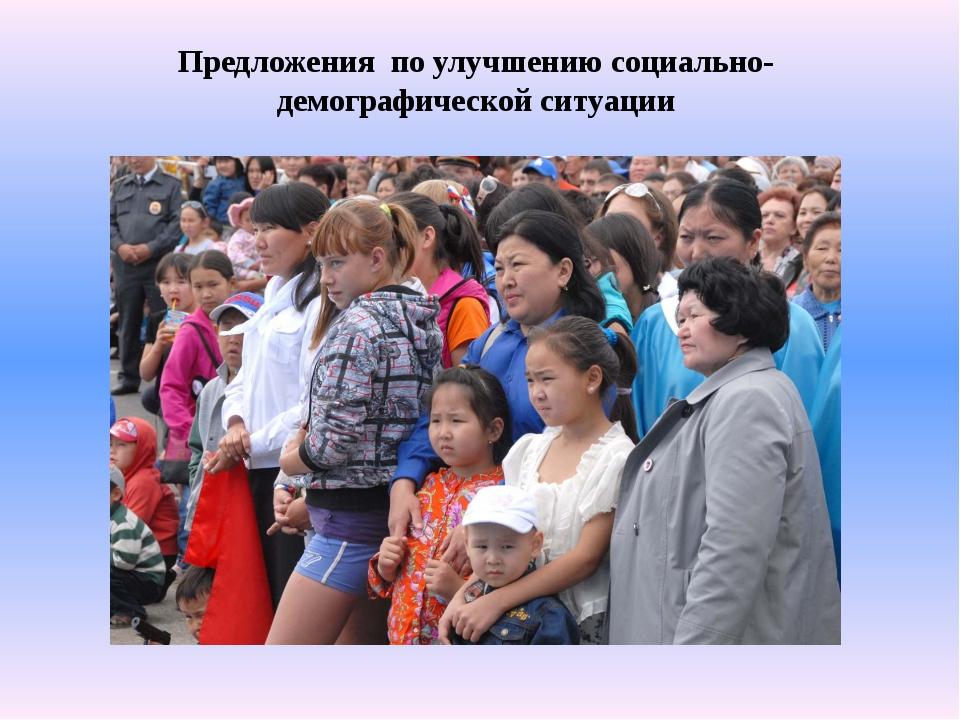 Предложения по улучшению социально- демографической ситуации