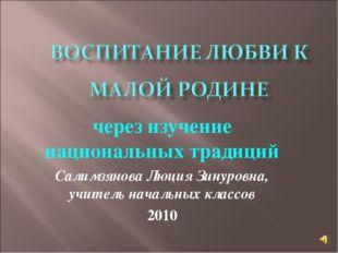 через изучение национальных традиций Салимзянова Люция Зинуровна, учитель нач