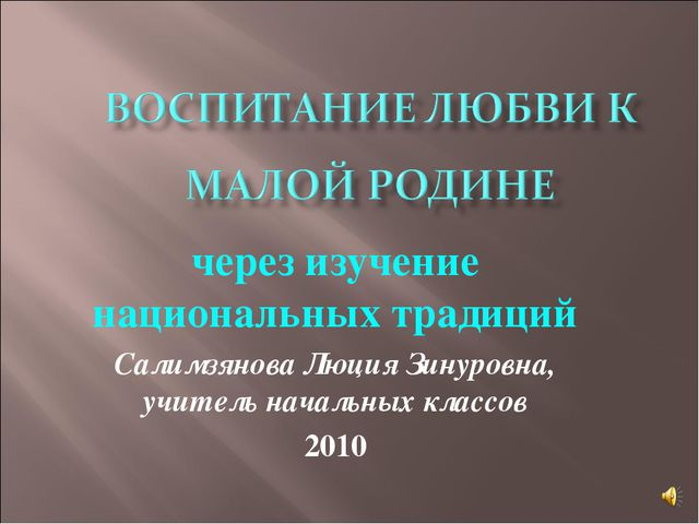 через изучение национальных традиций Салимзянова Люция Зинуровна, учитель нач...