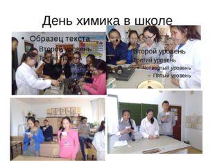 День химика в школе
