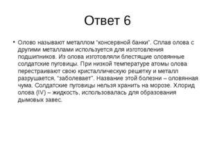 """Ответ 6 Олово называют металлом """"консервной банки"""". Сплав олова с другими мет"""