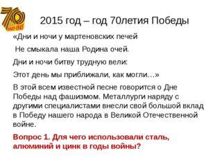 2015 год – год 70летия Победы «Дни и ночи у мартеновских печей Не смыкала на