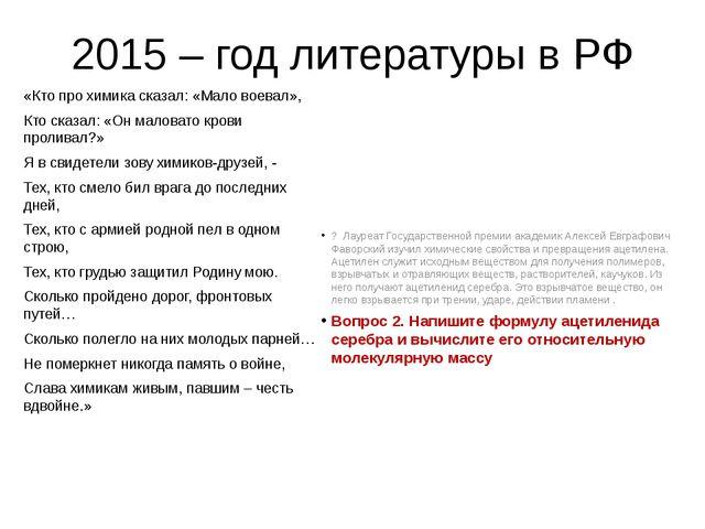 2015 – год литературы в РФ «Кто про химика сказал: «Мало воевал», Кто сказал:...