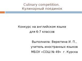 Culinary competition. Кулинарный поединок Конкурс на английском языке для 6-7