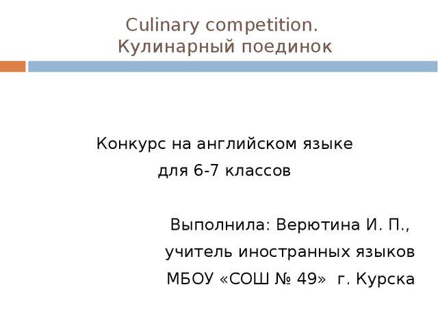 Culinary competition. Кулинарный поединок Конкурс на английском языке для 6-7...