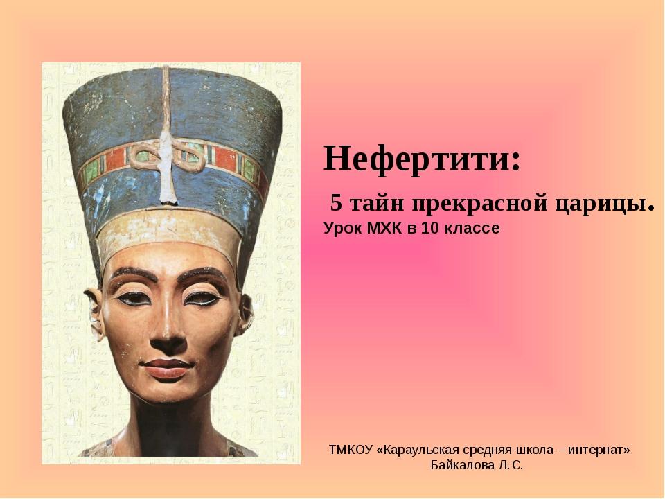Нефертити: 5 тайн прекрасной царицы. Урок МХК в 10 классе ТМКОУ «Караульская...