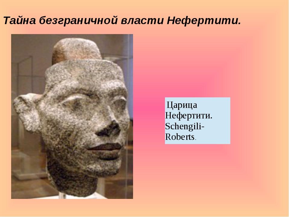 Тайна безграничной власти Нефертити. Царица Нефертити. Schengili-Roberts.