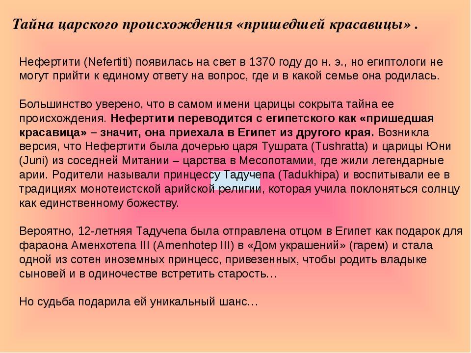 Тайна царского происхождения «пришедшей красавицы» . Нефертити (Nefertiti) по...