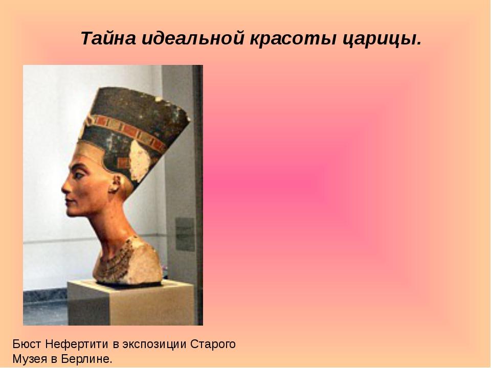 Тайна идеальной красоты царицы. Бюст Нефертити в экспозиции Старого Музея в Б...