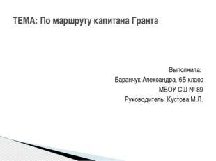 Выполнила: Баранчук Александра, 6Б класс МБОУ СШ № 89 Руководитель: Кустова