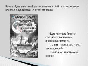 «Дети капитана Гранта» составляют первый том знаменитой трилогии. 2-й том –