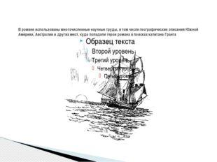 В романе использованы многочисленные научные труды, в том числе географически