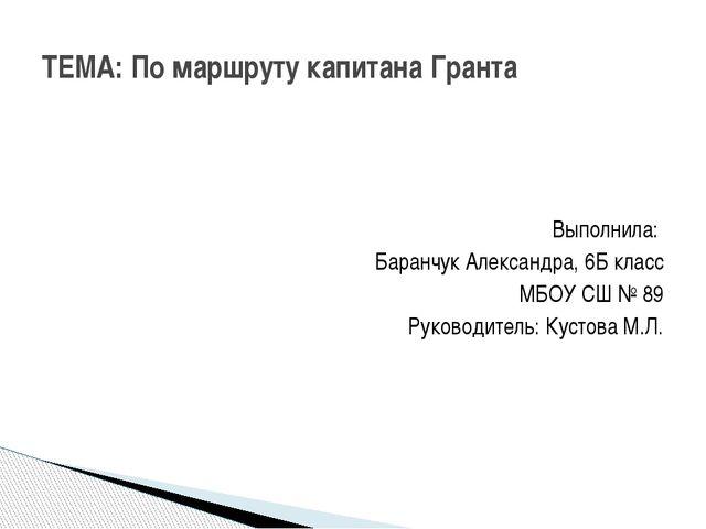Выполнила: Баранчук Александра, 6Б класс МБОУ СШ № 89 Руководитель: Кустова...