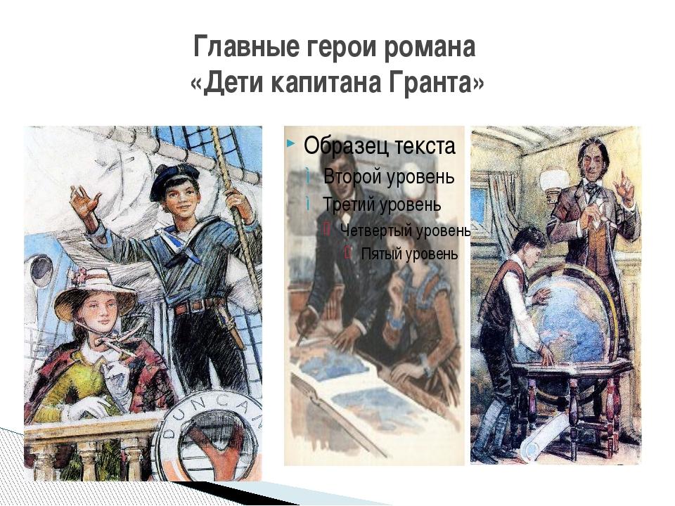 Главные герои романа «Дети капитана Гранта»